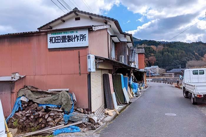和田畳製作所の外観