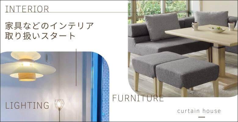 家具などのインテリア取り扱いスタート
